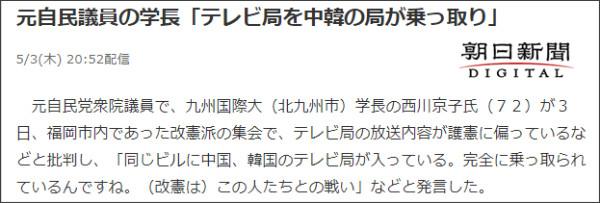 https://headlines.yahoo.co.jp/hl?a=20180503-00000053-asahi-soci