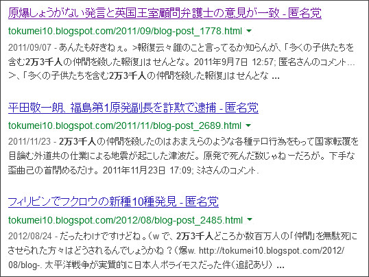 http://www.google.co.jp/search?hl=ja&safe=off&biw=1145&bih=939&q=site%3Atokumei10.blogspot.com+&btnG=%E6%A4%9C%E7%B4%A2&aq=f&aqi=&aql=&oq=#fp=c5ca24e22e7b7f5b&hl=ja&q=site:tokumei10.blogspot.com+%EF%BC%92%E4%B8%87%EF%BC%93%E5%8D%83%E4%BA%BA&safe=off