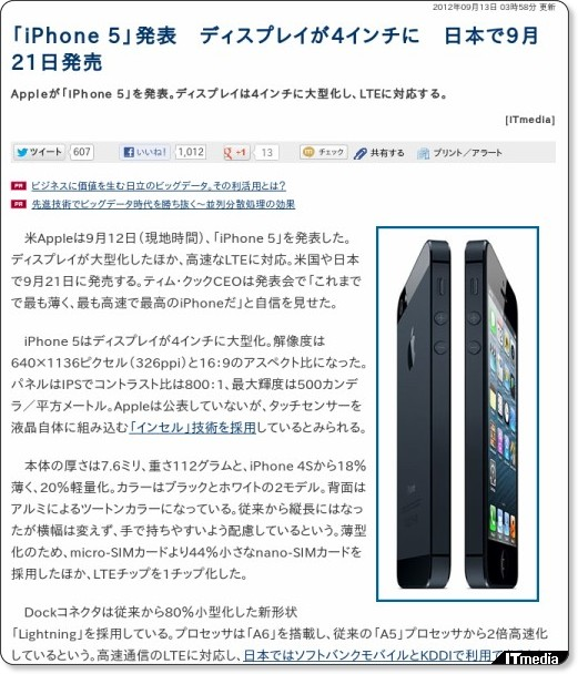 http://www.itmedia.co.jp/news/articles/1209/13/news028.html