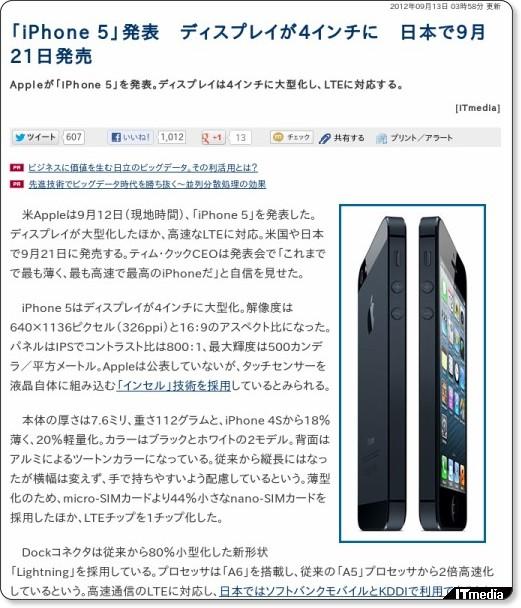 http://www.itmedia.co.jp/news/articles/1209/13/news028.html
