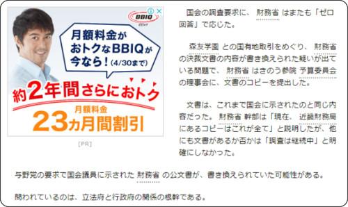 https://www.asahi.com/articles/DA3S13393972.html