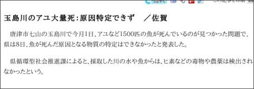 http://mainichi.jp/area/saga/news/20090909ddlk41040648000c.html
