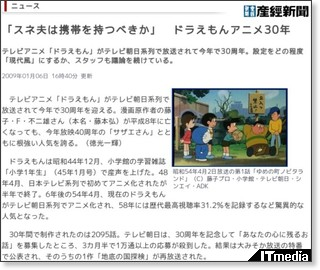 http://www.itmedia.co.jp/news/articles/0901/06/news099.html