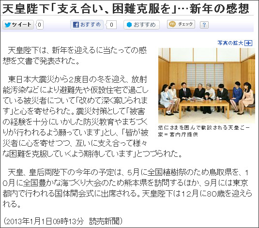 http://www.yomiuri.co.jp/feature/20120905-144176/news/20130101-OYT1T00177.htm
