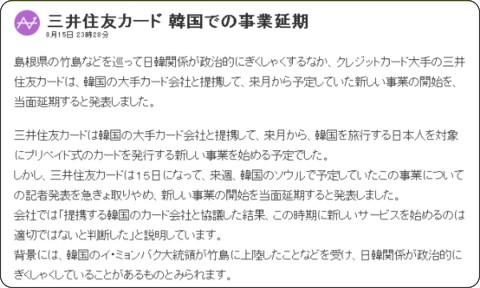 http://www3.nhk.or.jp/news/html/20120815/k10014306761000.html