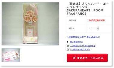 http://aromaventvert.shop-pro.jp/?pid=26864245