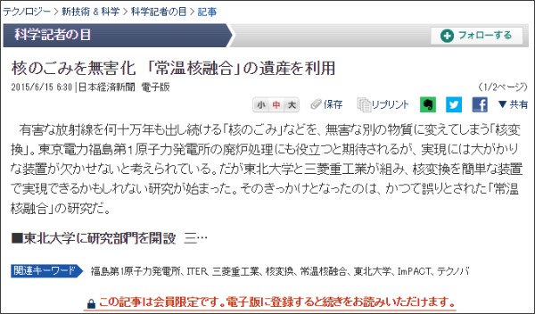 http://www.nikkei.com/article/DGXMZO87906180Q5A610C1000000/