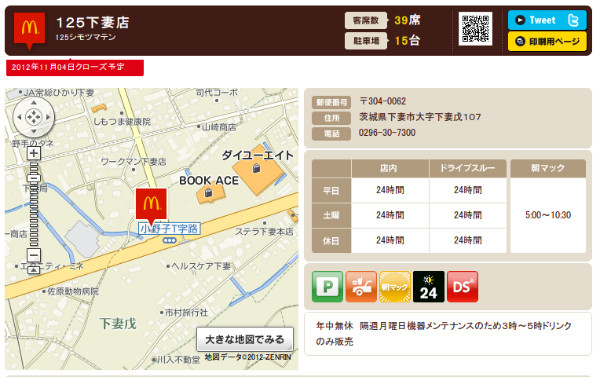 http://www.mcdonalds.co.jp/shop/map/map.php?strcode=08588