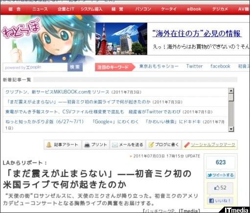 http://nlab.itmedia.co.jp/nl/articles/1107/03/news001.html