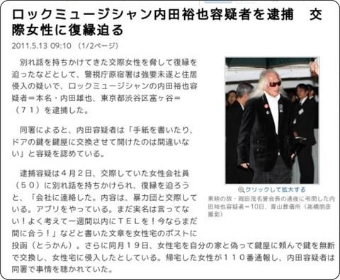 http://sankei.jp.msn.com/affairs/news/110513/crm11051308270001-n1.htm