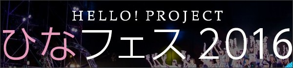 http://r.helloproject.com/hinafes/2016/