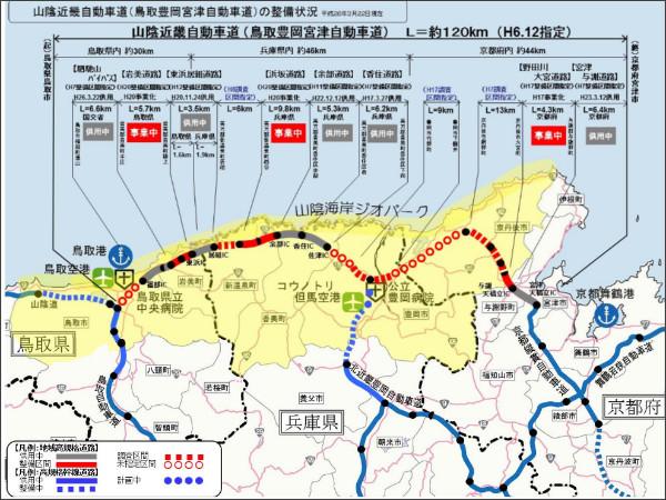 鳥取豊岡宮津自動車道/鳥取県公式サイト