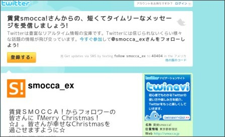 http://twitter.com/#!/smocca_ex