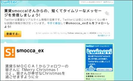 http://twitter.com/#!/smocca_ex