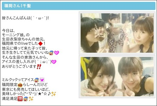 http://gree.jp/c_ute/blog/entry/671598787