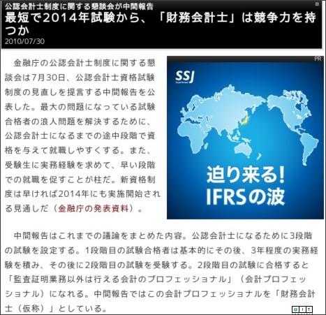 http://www.atmarkit.co.jp/news/201007/30/cpa.html