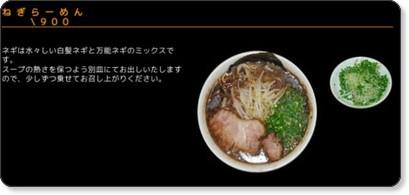 http://www.nantsu.com/menu_shinagawa.htm