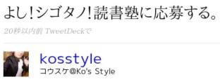 http://twitter.com/kosstyle/statuses/2264893825