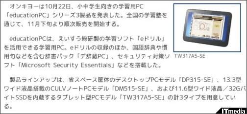 http://plusd.itmedia.co.jp/pcuser/articles/1010/22/news038.html