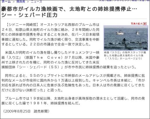 http://osaka.yomiuri.co.jp/news/20090825-OYO1T00466.htm?from=main2