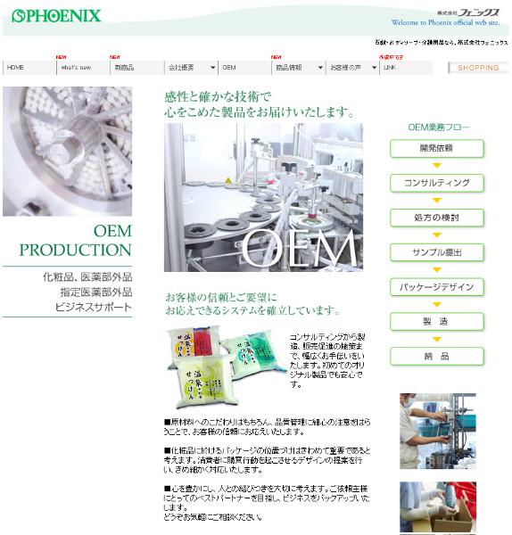 http://www.phoenix-soap.co.jp/oem.html