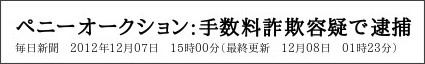 http://mainichi.jp/select/news/20121207k0000e040229000c.html