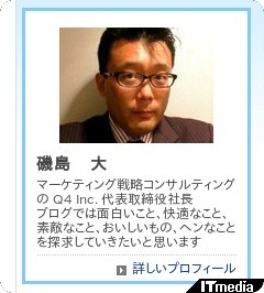 http://blogs.itmedia.co.jp/isojima/2012/01/post-35d9.html