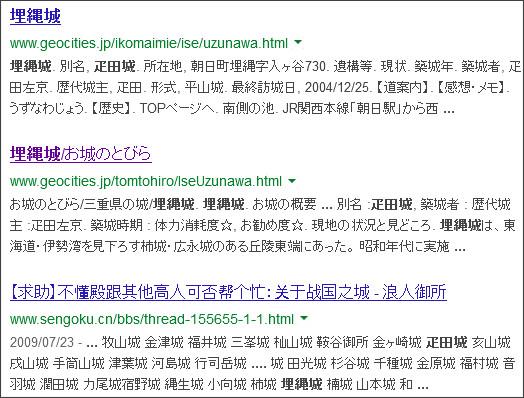 https://www.google.co.jp/#q=%E5%9F%8B%E7%B8%84%E5%9F%8E%E3%80%80%E7%96%8B%E7%94%B0%E5%9F%8E