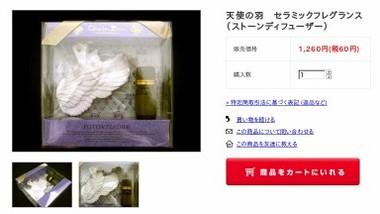 http://aromaventvert.shop-pro.jp/?pid=38276627