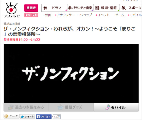 http://www.fujitv.co.jp/b_hp/thenonfx/