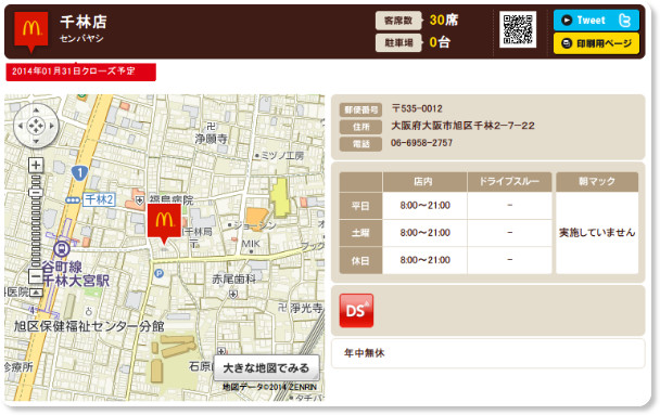 http://www.mcdonalds.co.jp/shop/map/map.php?strcode=27562