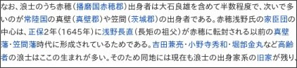 http://ja.wikipedia.org/wiki/%E8%B5%A4%E7%A9%82%E6%B5%AA%E5%A3%AB