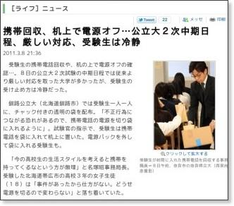 http://sankei.jp.msn.com/life/news/110308/edc11030821430001-n1.htm
