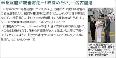 http://www.jiji.com/jc/zc?k=201309/2013090400607