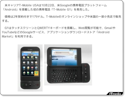 http://www.itmedia.co.jp/news/articles/0810/22/news094.html