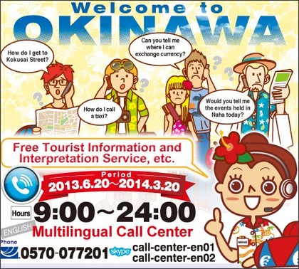 http://www.okinawastory.jp/en/news/2013/multilingual-call-center-service.html