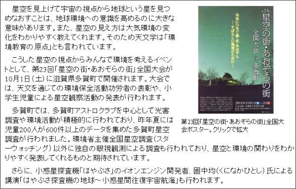 http://www.astroarts.co.jp/news/2011/08/30taga/index-j.shtml?ref=rss