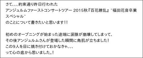 http://ameblo.jp/kobushi-factory/entry-12101304188.html