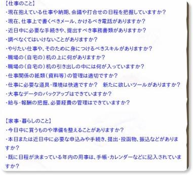 http://kanchigai.blog45.fc2.com/blog-entry-614.html