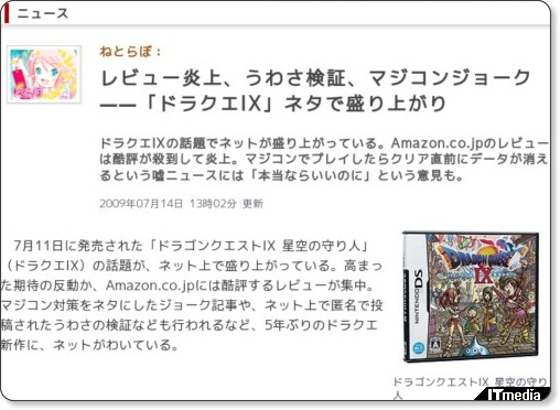 http://www.itmedia.co.jp/news/articles/0907/14/news032.html