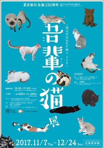 http://sato-museum.la.coocan.jp/exhibition/images/H29/1711-wagahaineko_omote.jpg