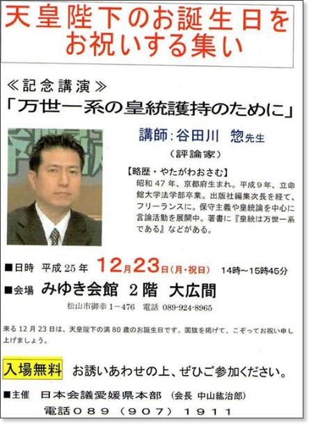 http://blog-imgs-52.fc2.com/n/i/p/nipponehime77/201312131710414ee.jpg