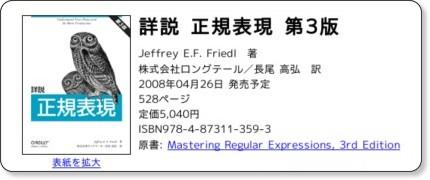 http://www.oreilly.co.jp/books/9784873113593/