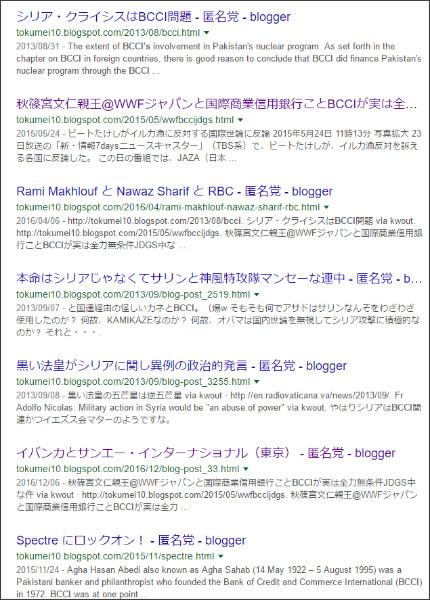 https://www.google.co.jp/#q=site://tokumei10.blogspot.com+BCCI