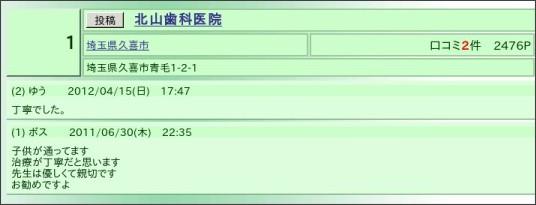 http://www.denternet.jp/link.htm?prf=11&gun=37&clinam=%CB%CC%BB%B3%BB%F5%B2%CA%B0%E5%B1%A1