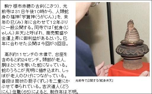 http://www.shinmai.co.jp/news/20121230/KT121229SJI090010000.php