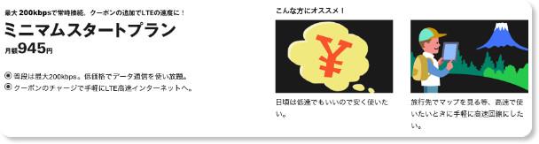 https://www.iijmio.jp/campaign/lte/