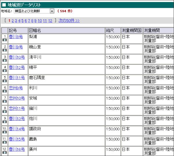 http://dbs.library.tohoku.ac.jp/gaihozu/ghz-list.php?pl2=204