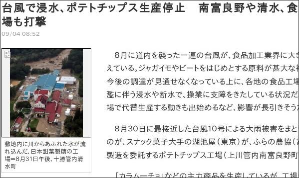 http://dd.hokkaido-np.co.jp/news/economy/economy/1-0312330.html