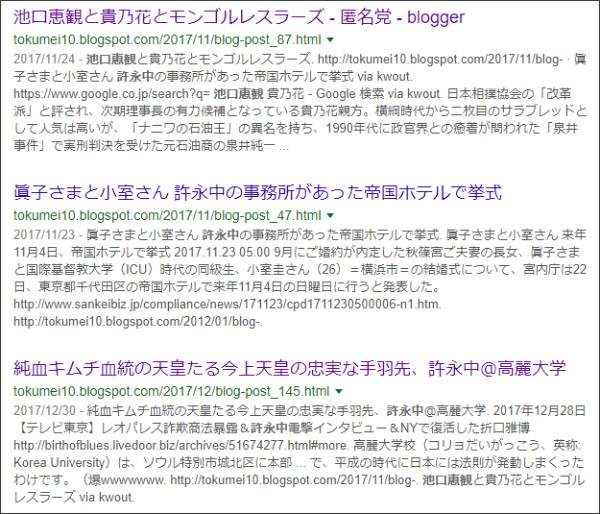 https://www.google.co.jp/search?q=site://tokumei10.blogspot.com+%E6%B1%A0%E5%8F%A3%E6%81%B5%E8%A6%B3+%E8%A8%B1%E6%B0%B8%E4%B8%AD&tbas=0&source=lnt&tbs=qdr:y&sa=X&ved=0ahUKEwjzvLqfvdLYAhVQ22MKHX66DbMQpwUIHw&biw=1264&bih=881